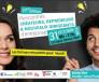 Rencontres Créateurs repreneurs et nouveaux dirigeants d'entreprise (31/10/19 - Niort)